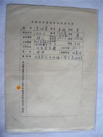 y0042中国美术家协会资料一页(李伯宝)