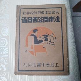 法律问答百日通  第三册    刑事实体法