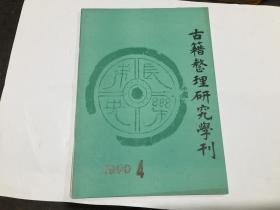 古籍整理研究学刊 1990年第4期