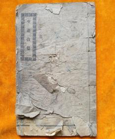 民国旧医书《生产合纂》(一部妇产科名篇 )