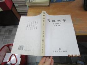 觉群佛学(2006)