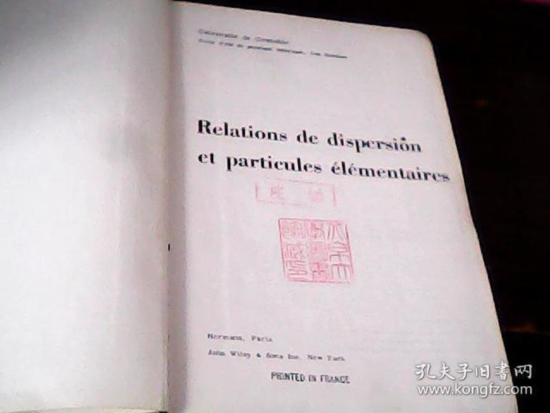 色散关系与基本粒子 法文