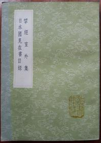 研经室外集及日本国见在书目录等九册一起售(书目具体见书影)丛书集成