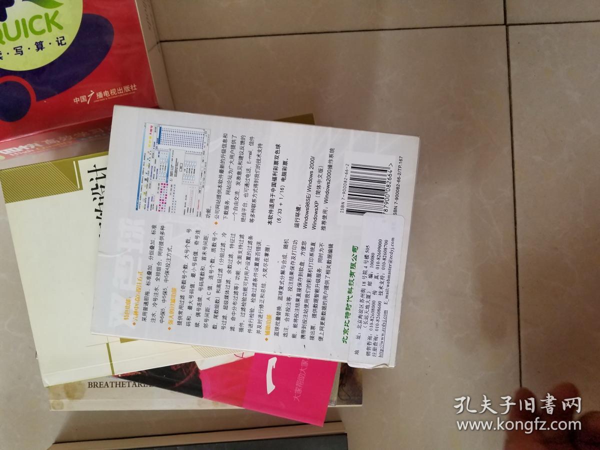 【中国社会福利彩票双色球(6/33 1/16)电脑彩票】双色球大赢家(中6保6