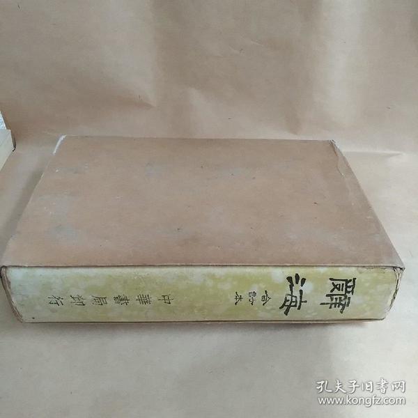 辞海合订本 中华书局印行 精装48年再版