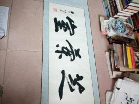 张立堃 书法 编号18019