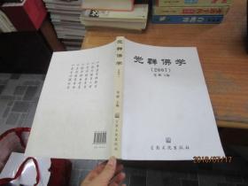 觉群佛学(2007)