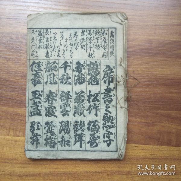 日本原版  线装古籍 《 &初的诗歌》