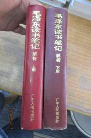 毛泽东读书笔记解析(精装无护封全两册)