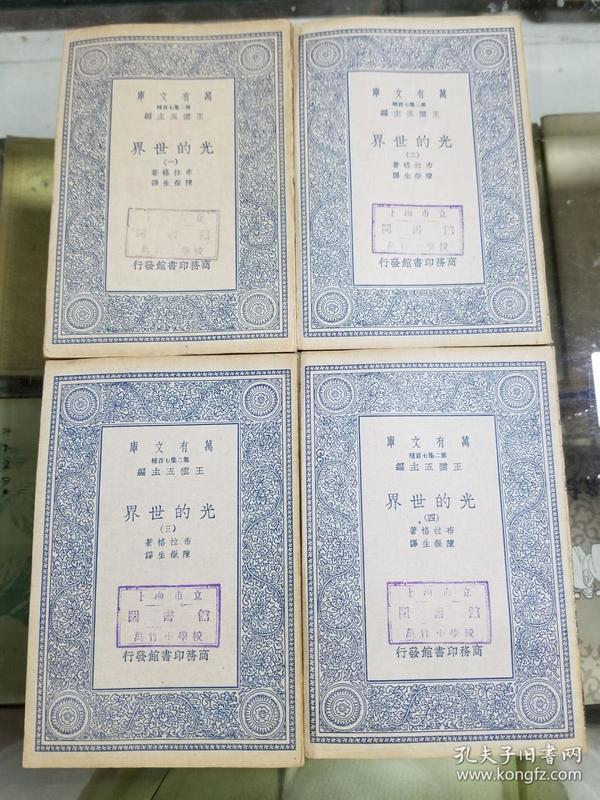 万有文库--光的世界(全四册) 民国二十五年初版
