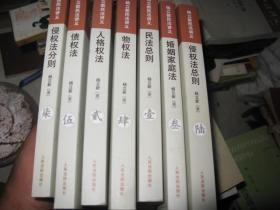 杨立新民法讲义.第1-7册 有一本85品