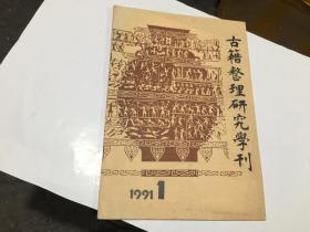 古籍整理研究学刊 1991年第1期