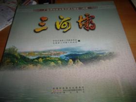 广东省历史文化名镇三河镇:三河坝-----12开精装画册,有书衣