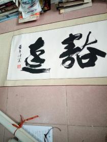 张立堃 书法  编号18018