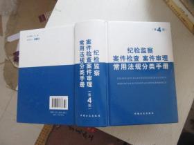 纪检监察案件检查案件审理常用法规分类手册(第4版) 私藏