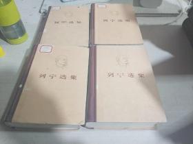 列宁选集.1-4卷,四本合售