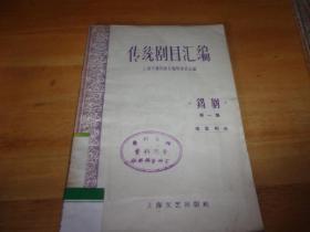 传统剧目汇编 锡剧 第一集 (庵堂相会)---1959年1版1印---馆藏书,品以图为准