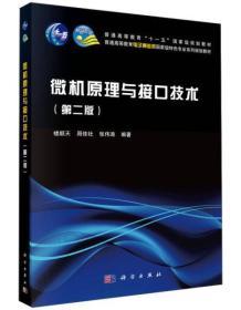 """微机原理与接口技术(第二版)(普通高等教育""""十一五""""国家能规划教材 )"""