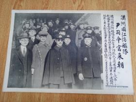 1934年1月17日日本发行【时事写真新报】《满洲国江防舰队尹司令官来朝》-尹祚乾访日,海相大角岑生车站迎接合影