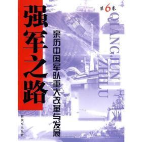 强军之路6:亲历中国军队重大改革与发展