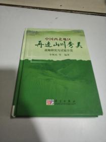 中国西北地区再造山川秀美战略研究与试验示范