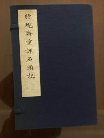 1980年上海古籍一版一印《脂砚斋重评石头记》(己卯本)一函线装5册全