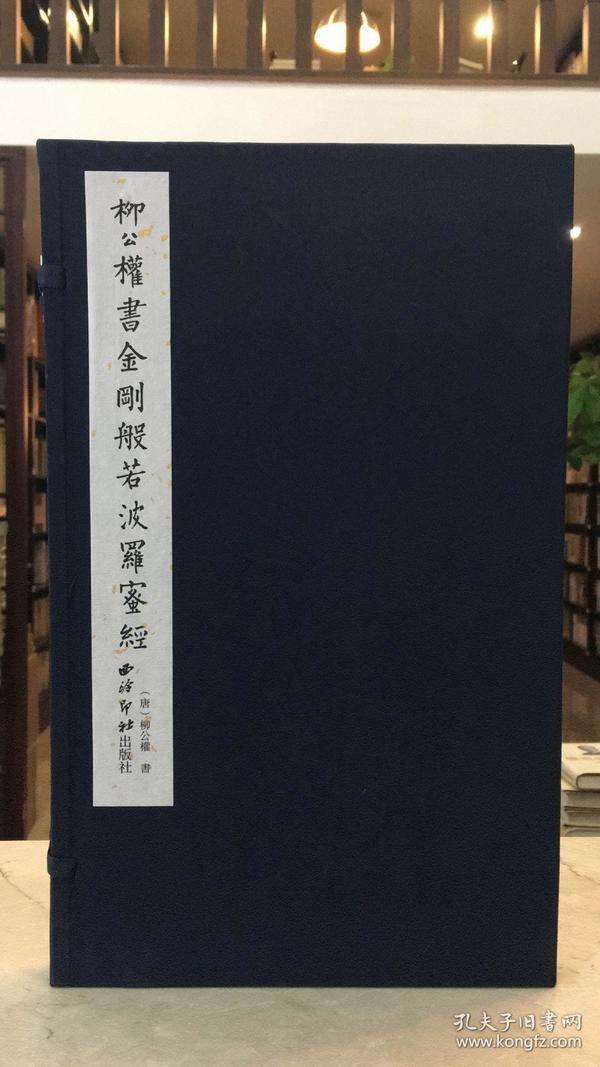 柳公权书金刚般若波罗蜜经(8开线装 全一函一册)