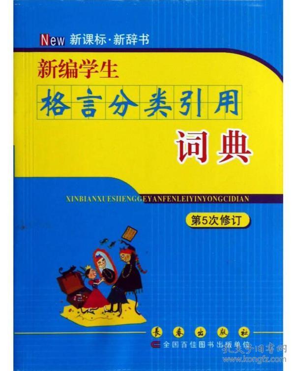 新编学生格言分类引用词典