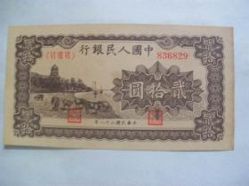 1949年20元人民币