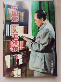 中国军事第一人:毛泽东