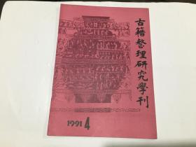 古籍整理研究学刊 1991年第4期