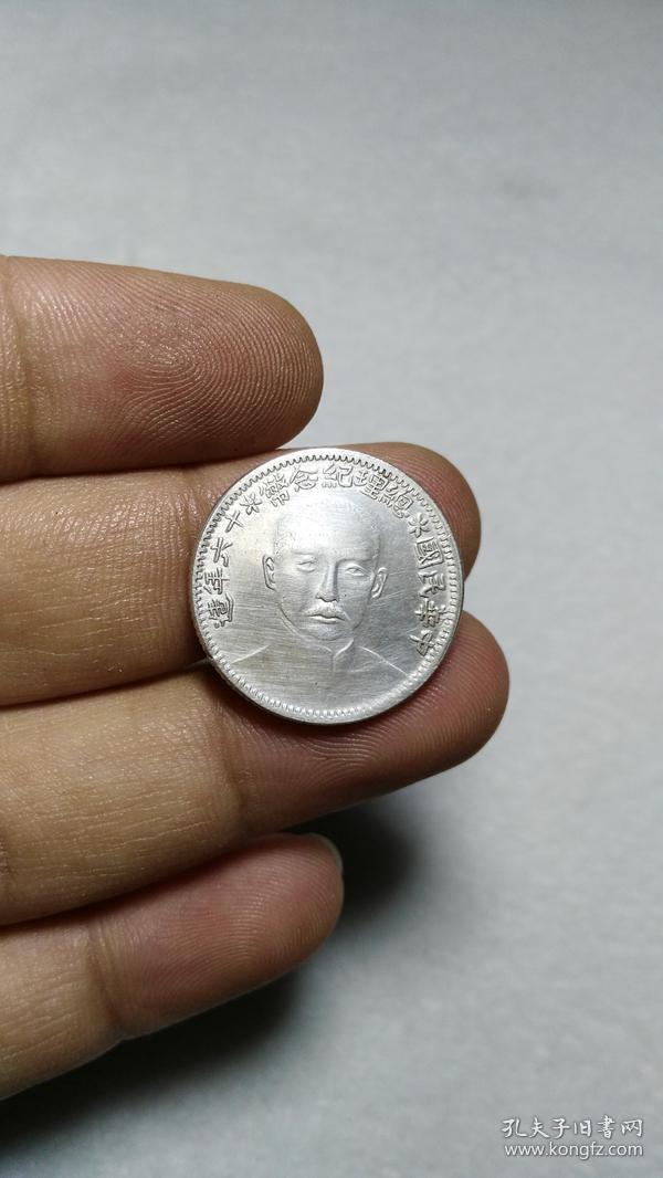 民国十六年 总理像 双旗贰角 小银币