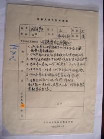 y0045中国美术家协会资料一页(祖文轩)