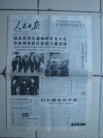1998年9月22日《人民日报》(杨尚昆遗体火化)