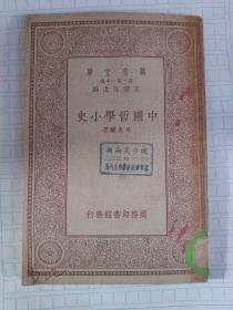 中国哲学小史,(冯友兰先生作品)(商务馆万有文库)(王云五主编)民国23年版