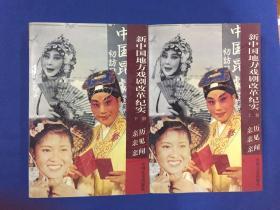 新中国地方戏剧改革纪实—亲历 亲见 亲闻【上下册】