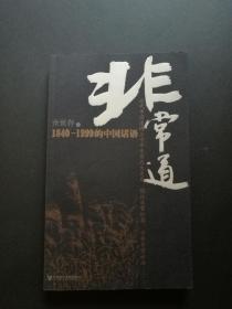 非常道:1840-1999的中国话语(私藏品好)