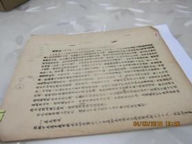重庆大学1955-1956年工作计划 资料4页  913