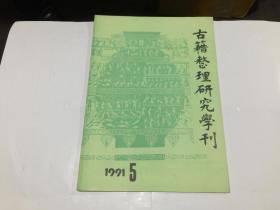 古籍整理研究学刊 1991年第5期