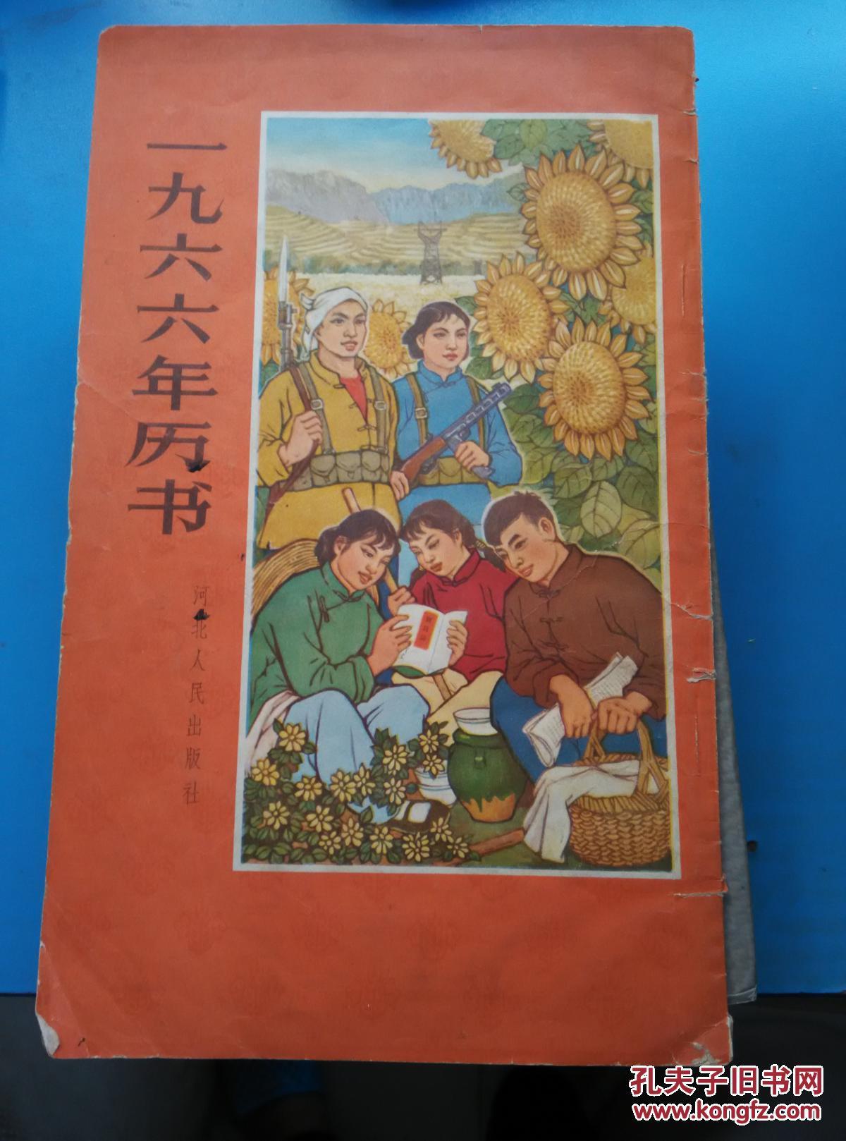 【图】一九六六年历书_河北人民出版社_孔夫子旧书网