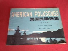 美国民歌选集(英汉对照)