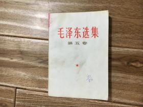毛泽东选 集第五卷
