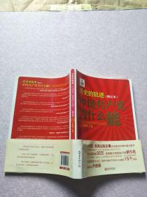 历史的轨迹:中国共产党为什么能?(增订版)【实物图片】