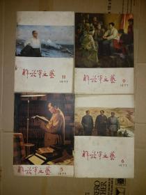 1977年解放军文艺八本