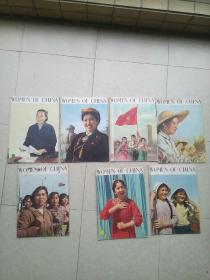 《WOMEN OF CHINAD》(中国妇女)杂志  (1965第1/2/3/5/6期,1966第1/2期)   7本合售