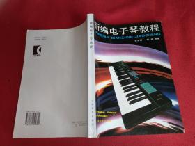 新编电子琴教程