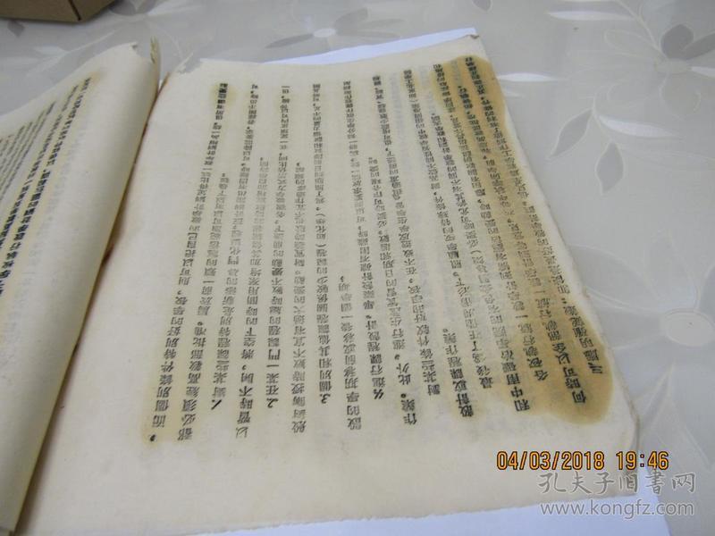 重庆大学郑副校长与地质系主任谈话记录摘要 资料4页  913