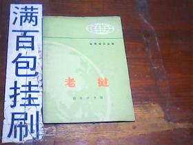 地理知识读物 老挝
