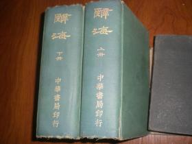民国26年8月初版  《辞海》丙种本上下两册全