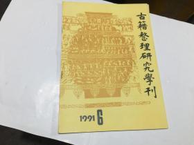 古籍整理研究学刊 1991年第6期